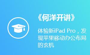 体验新iPad Pro,发现苹果移动办公布局的玄机