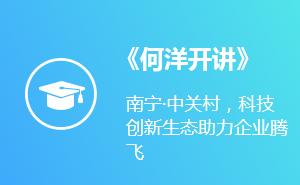 南宁·中关村,科技创新生态助力企业腾飞