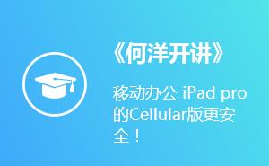 移动办公 iPad pro的Cellular版更安全!
