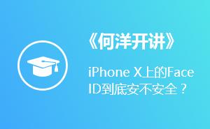 iPhone X上的Face ID到底安不安全?