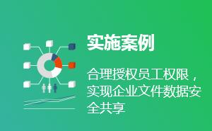 合理授权员工权限实现企业文件数据安全共享